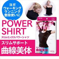 スリムミックスパワーシャツ