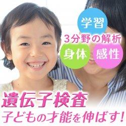 子どもの能力遺伝子検査キット
