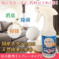 貝の粉雪 NEO Premium