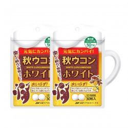 【お得】秋ウコンホワイト(2袋)60粒入・約60日(60回)分