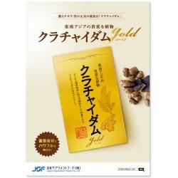 【無料】商品パンフレット(クラチャイダムゴールド)