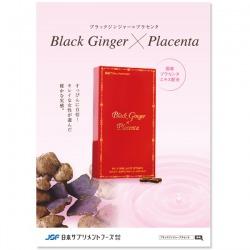 【無料】商品パンフレット(ブラックジンジャー×プラセンタ)