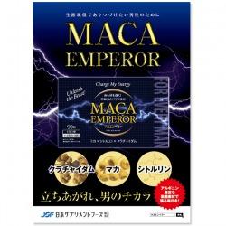 【無料】商品パンフレット(マカエンペラー)※準備中