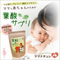 ママナチュレ 葉酸サプリ 栄養機能食品(鉄)