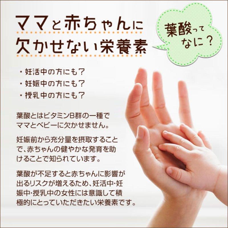 1袋(90粒)約30日分【ママと赤ちゃんのための】<株式会社オンライフコマース>