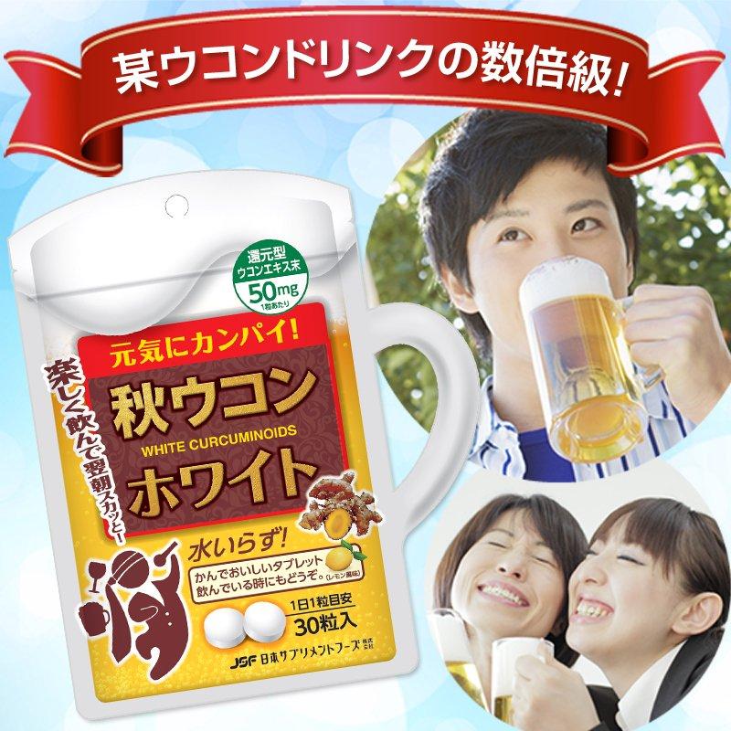 (1袋)30粒入・約30日(30回)分【お酒を楽しむために】<日本サプリメントフーズ株式会社>
