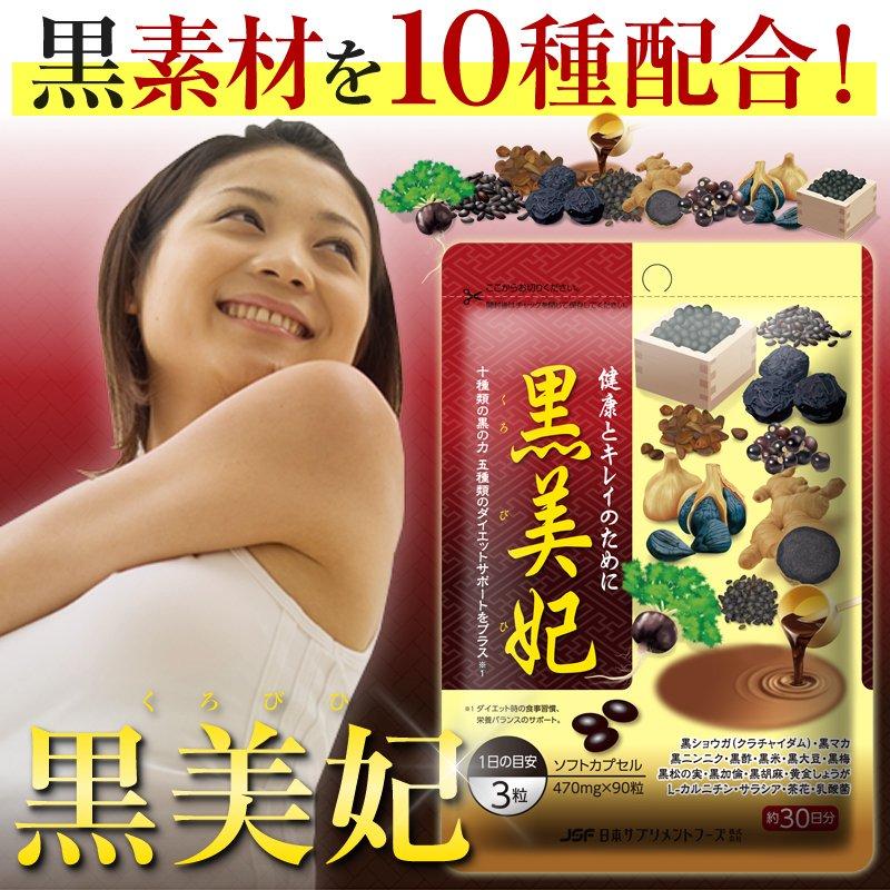 (1袋)90粒入・約30日分【黒成分でダイエットサポート】<日本サプリメントフーズ株式会社>