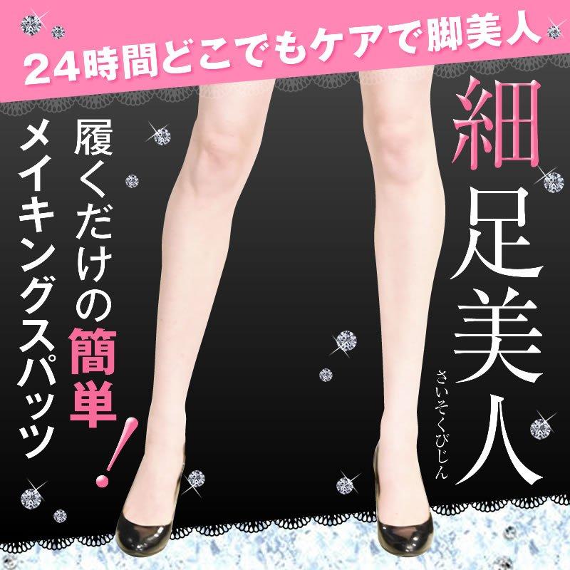 (1足)【脚美人を目指す】<株式会社ディライト>