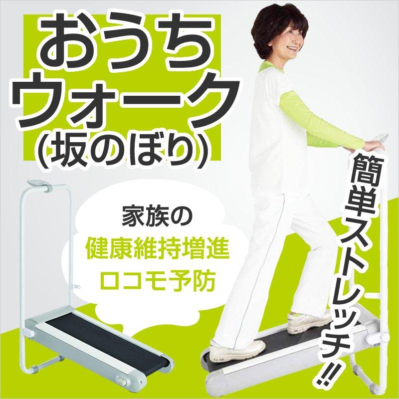 (1点)【自宅で有酸素運動/電動ウォーキングマシン】<スライヴ>