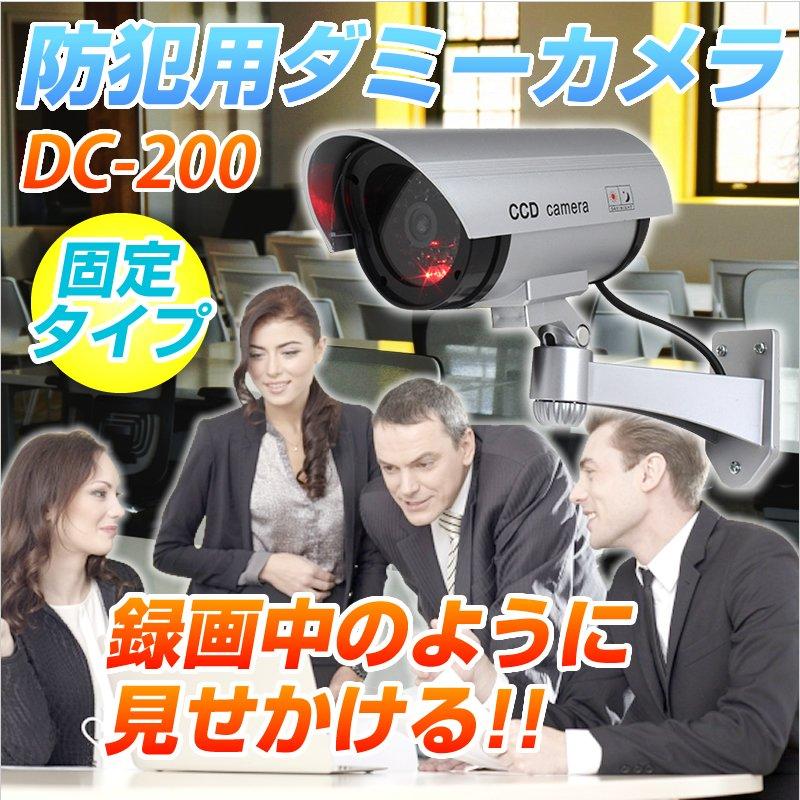 (1点)【防犯用ダミーカメラ・固定タイプ・赤色LED点滅】