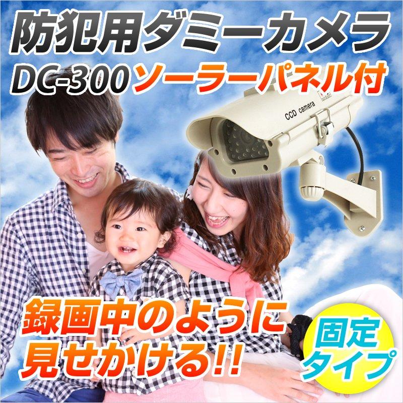 (1点)【防犯用ダミーカメラ・固定タイプ・ソーラーパネル付・赤色LED点滅】