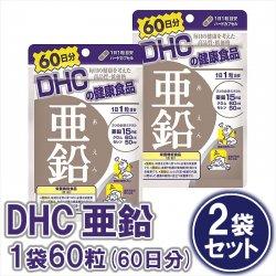 DHC亜鉛[栄養機能食品]