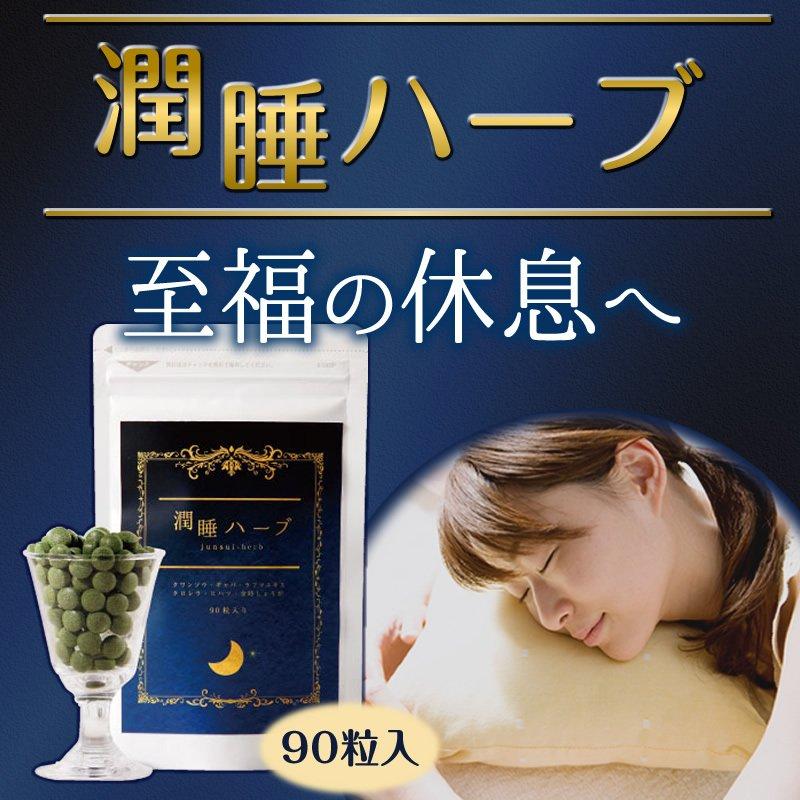 (1袋)90粒入【おやすみサプリ】<株式会社フロムココロ>