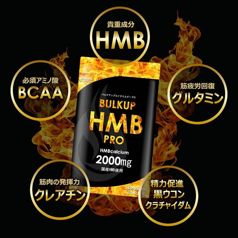 1袋(150粒入り)【魅せるオトコの体にHMBを】<株式会社bounds>