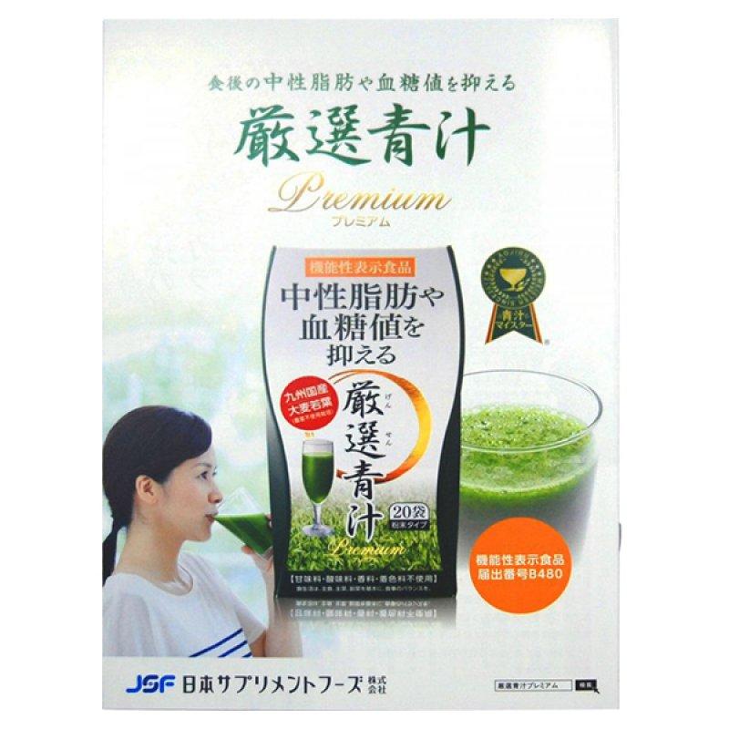 (厳選青汁premium)