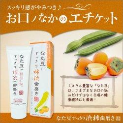 なた豆すっきり柿渋歯磨き粉