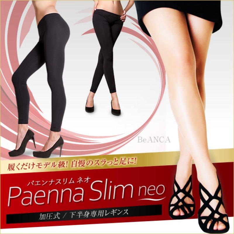 1枚(フリーサイズ)【サッと履くだけで、スラっと美脚はモデル級!?】<株式会社ビアンカ>