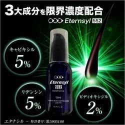 エタナシル(男性用育毛剤)