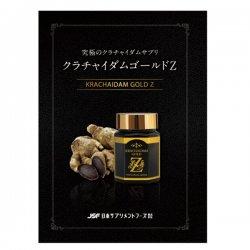 【無料】商品パンフレット(クラチャイダムゴールドZ)
