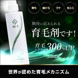 M-1育毛ローション[200ml]