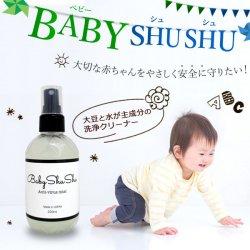Baby Shu Shu(ベビシュシュ)