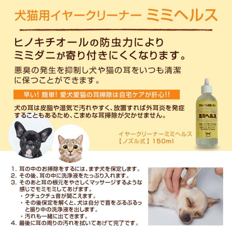 1本(150ml)【ペットの汚れやすい耳環境は常に清潔に!】<有限会社オーシーファーム>