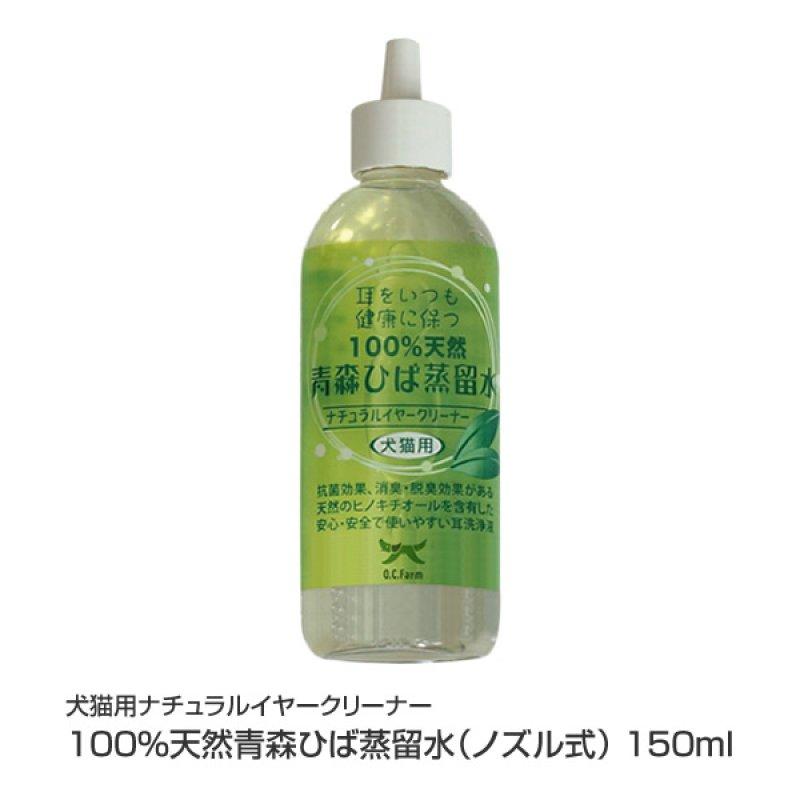 1本(150ml)【犬・猫の汚れやすい耳環境は常に清潔に!】<有限会社オーシーファーム>