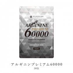 アルギニンプレミアム60000