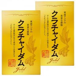 【お得】クラチャイダムゴールド(2箱セット)60粒入・約12~30日分