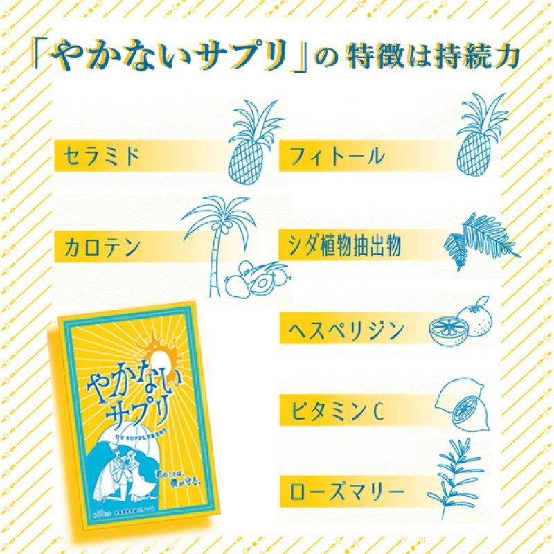 1袋(30粒)【体の内側からつくる、真夏の紫外線対策!】<オルト株式会社>