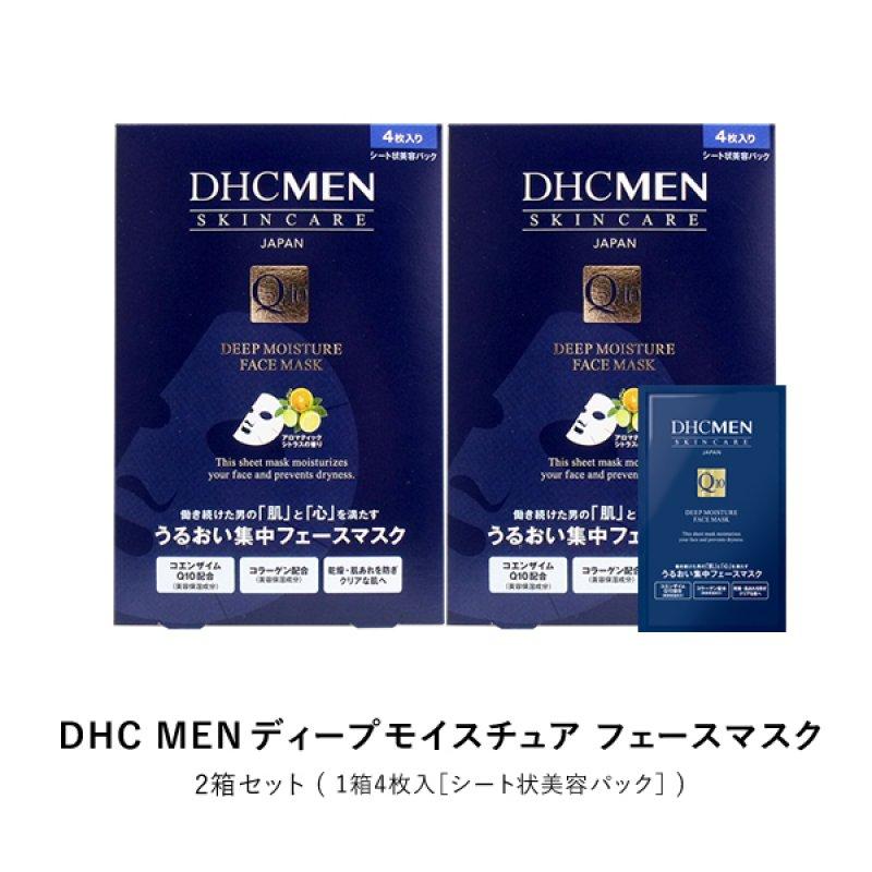 2箱セット(1箱4枚入)【肌を健康に、美容液が角層にぐんぐん浸透!】<株式会社DHC>