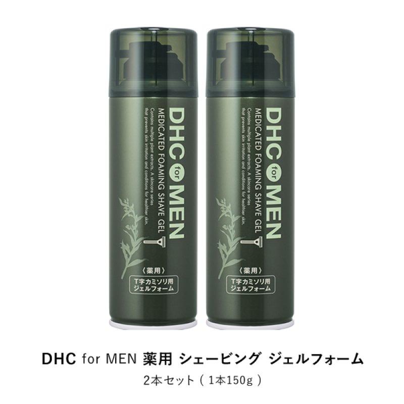 2本セット(1本150g)【植物エキスで滑かに肌をケアして深剃り!】<株式会社DHC>