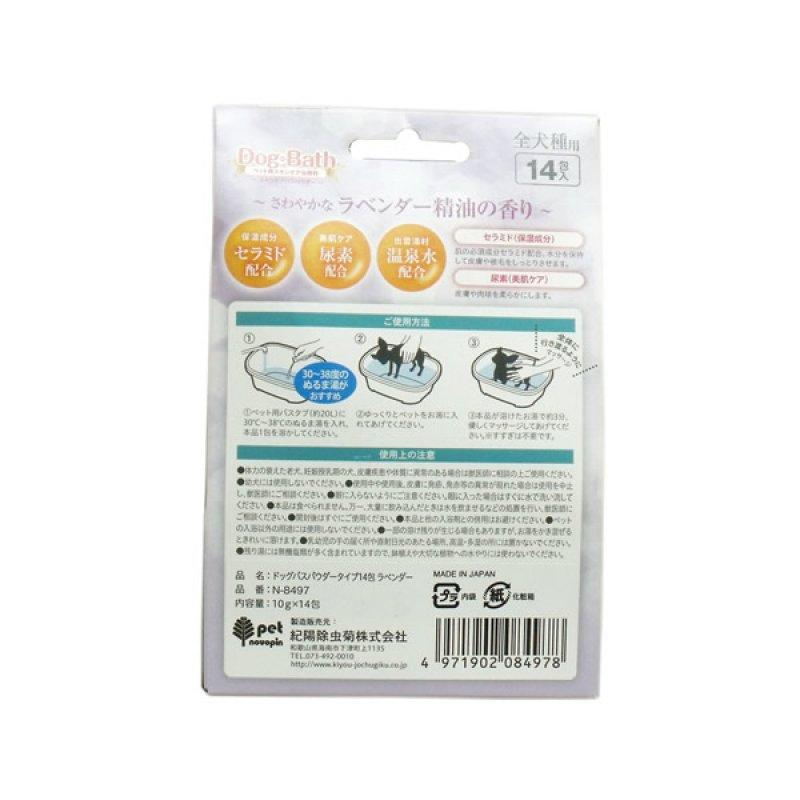 1袋(14包)【温泉水配合!ペットのリラクゼーション♪】<紀陽除虫菊>