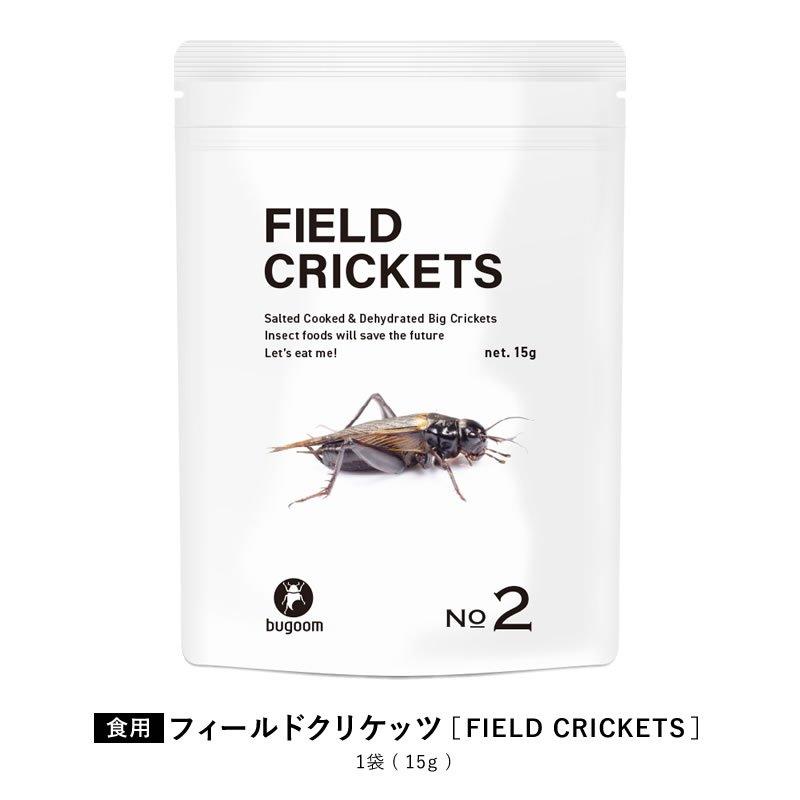 1袋(15g)【初めて昆虫食にトライする方にオススメ!】<日本サプリメントフーズ株式会社>