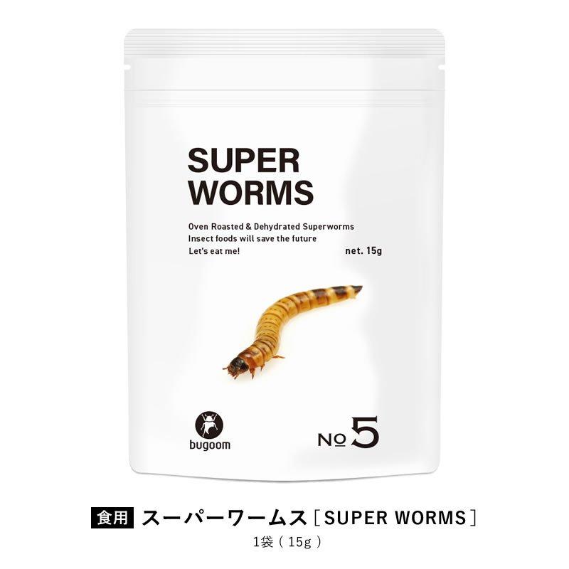 1袋(15g)【スナック菓子のようなサクサクとした食感】<日本サプリメントフーズ株式会社>