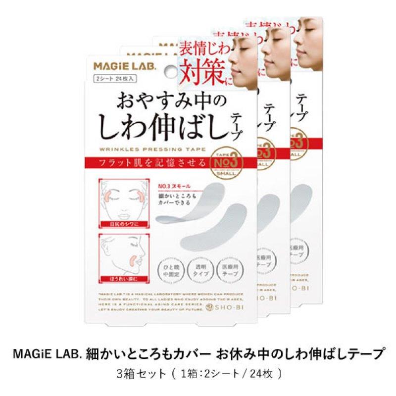 3箱セット(1箱24枚)【目尻のシワ・ほうれい線など細かいところに】<SHO-BI株式会社>