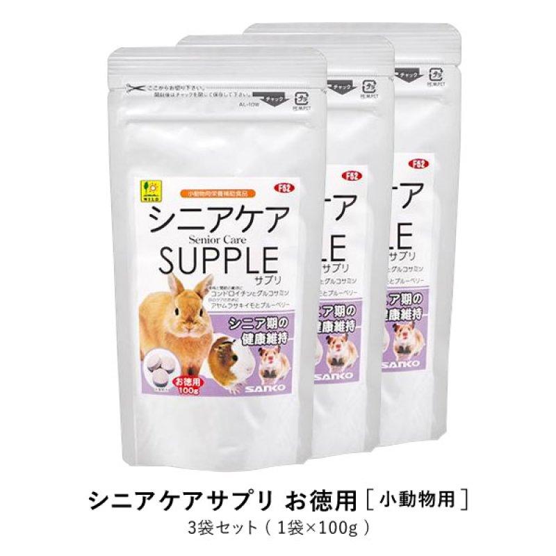 3袋セット(1袋100g)【カラダの気になる栄養面からサポート!】<株式会社三晃商会>