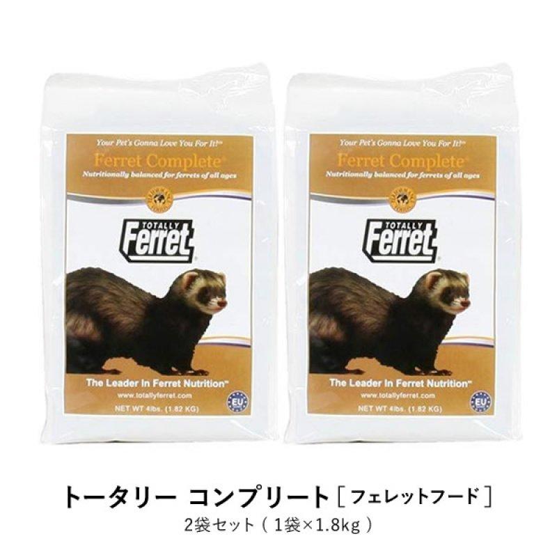 2袋セット(1袋×1.8kg)【栄養学的にも優れた本物のプレミアムフード】<トータリーオーガニクス社>