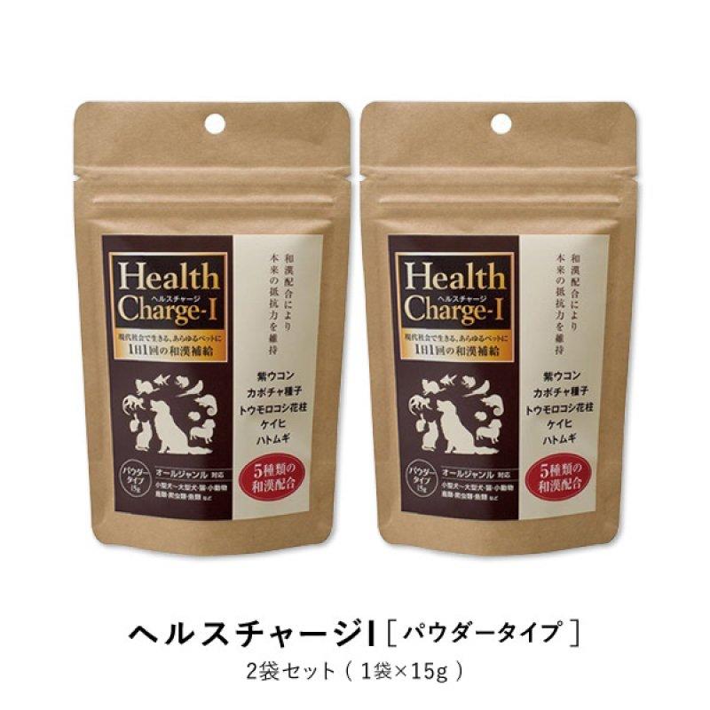 2袋セット(1袋×15g)【現代社会に生きる、ペットに和漢補給!】<株式会社 エヌ・シー>