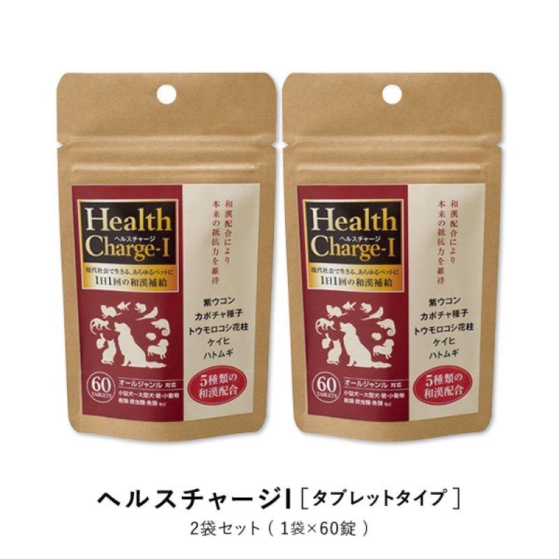 2袋セット(1袋×60錠)【現代社会に生きる、ペットに和漢補給!】<株式会社 エヌ・シー>