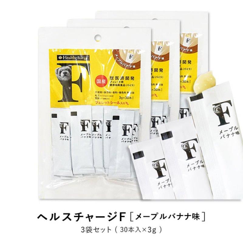 3袋セット(1袋×30本)【フェレット用本格的バイト(栄養補助食品)!】<株式会社 エヌ・シー>
