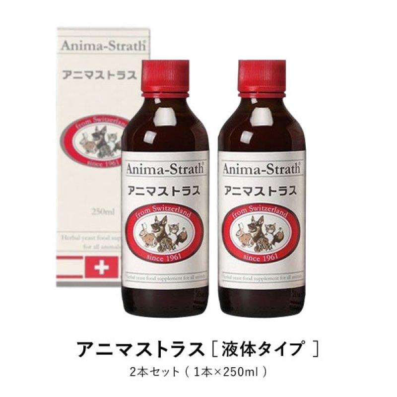 2本セット(1本250ml)【栄養吸収の玄関である腸の活動をサポート】<日本ビーエフ株式会社>
