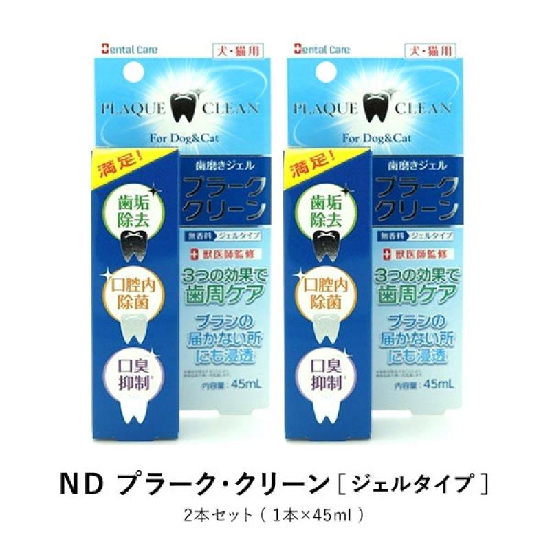 2本セット(1本45ml)【無味・無臭・無着色の犬猫用歯磨きジェル!】<株式会社ニチドウ>