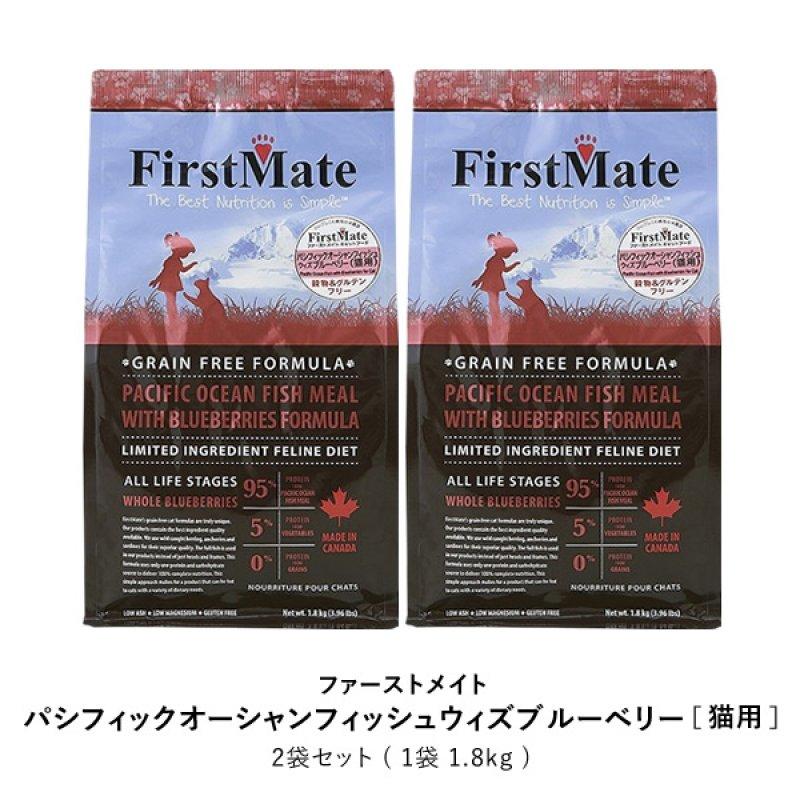 2袋セット(1袋1.8kg)【新鮮でグレインフリー!健康維持をサポート!】<株式会社ボンビアルコン>