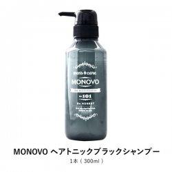 MONOVO ブラックシャンプー