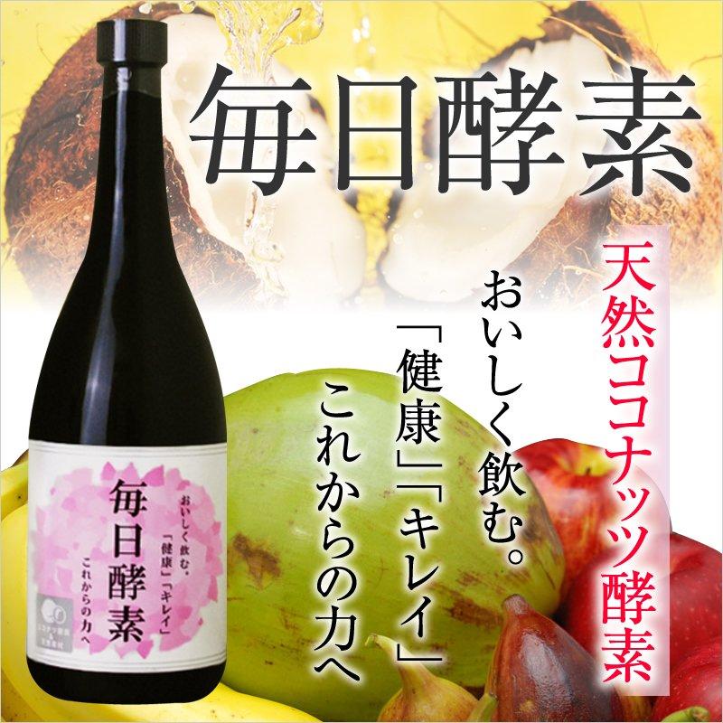 (1本)【無添加天然酵素ドリンク】<ウェルテクス株式会社>
