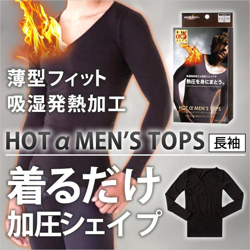 ・Mサイズ(1枚)【加圧シェイプシャツ】<株式会社ニーズ>