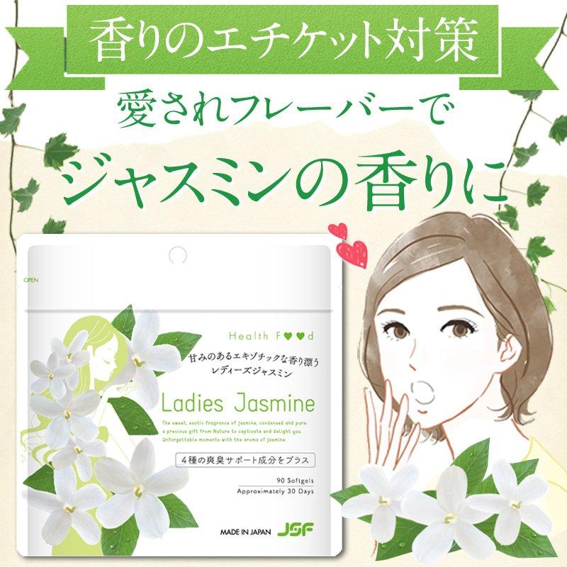 (1袋)90粒入【爽やかなジャスミンの香り】<日本サプリメントフーズ株式会社>